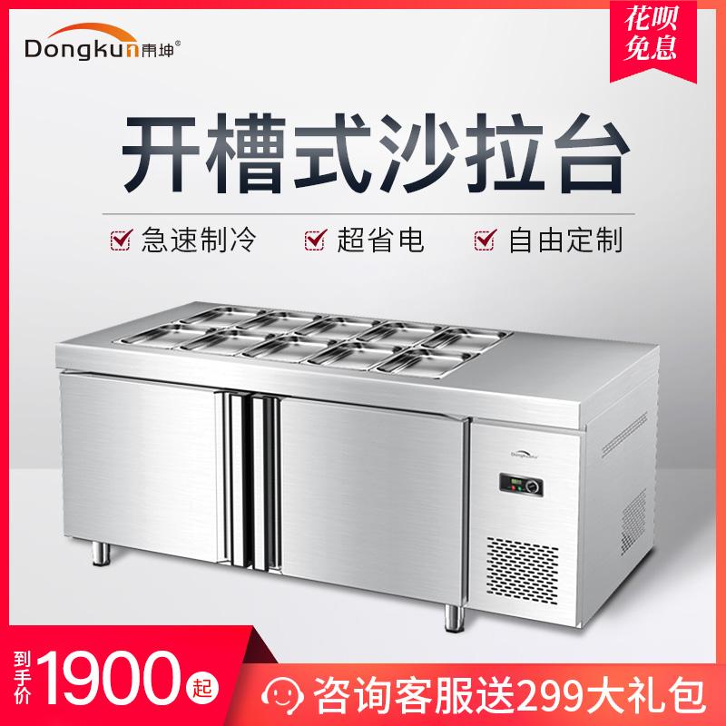 凉菜冰箱冰柜冷柜操作台商用开槽保鲜台沙拉台冷藏熟食卤菜展示柜