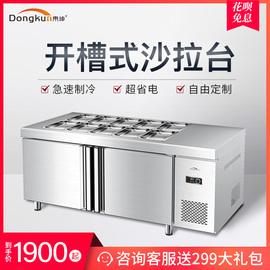 小菜冰箱凉菜冰柜冷柜操作台商用开槽保鲜工作台沙拉台冷藏展示柜图片
