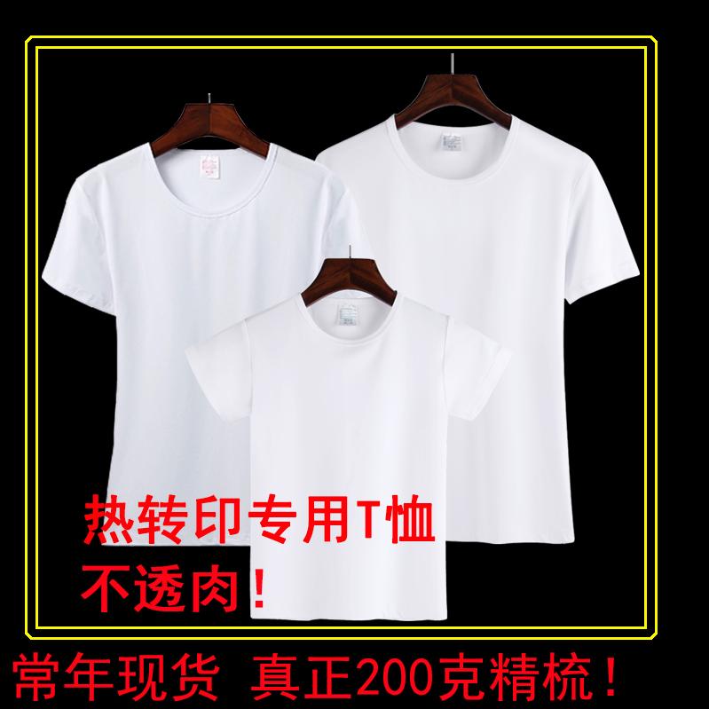 热转印T恤批发 纯空白莫代尔升华手绘成人儿童班服广告文化衫定制
