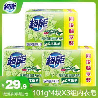 超能澳洲茶树精油内衣专用皂101g*12块内衣文胸睡衣等除菌洗衣皂