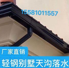 轻钢别墅铝合金天沟露水系统成品檐槽PVC天沟露水雨水管图片