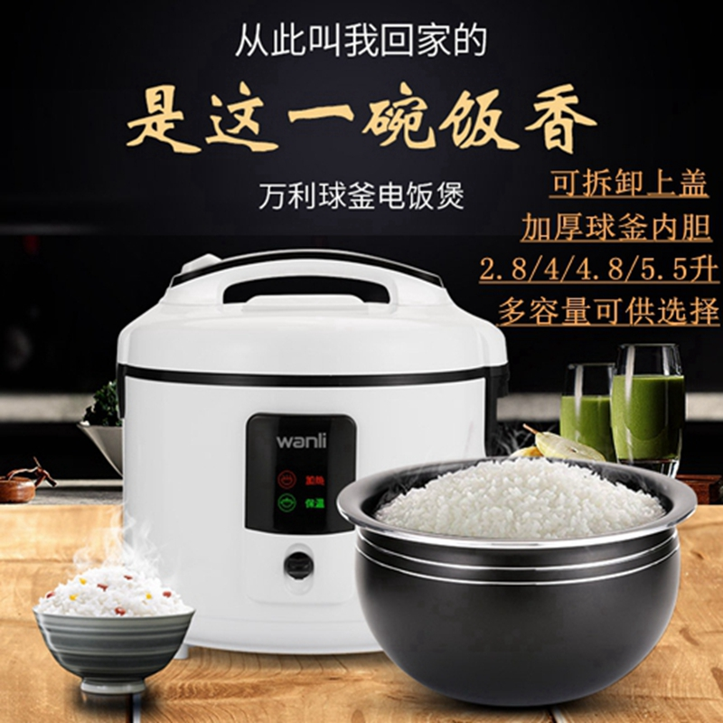Wanli ball kettle mechanical rice cooker household 2-person cooking coarse cereals rice heating rice cooker white cooking firewood rice