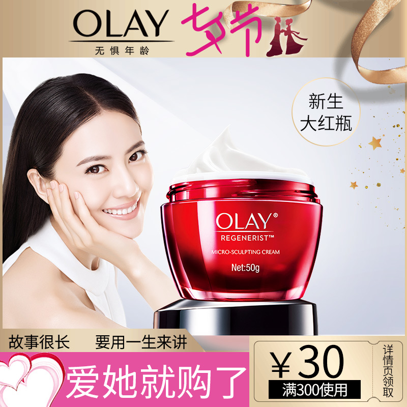 Olay/玉�m油新生塑�金�面霜50g�a水保�褡�� 淡��y�o致大�t瓶
