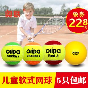 OLIPA奥联过渡短式网球女生儿童初学幼儿网球大海绵球软网球品牌