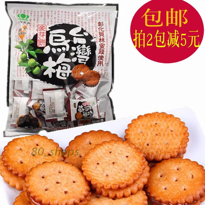 包邮台湾进口 升田乌梅麦芽饼咸酸甜黑糖麦芽饼芒果夹心饼干