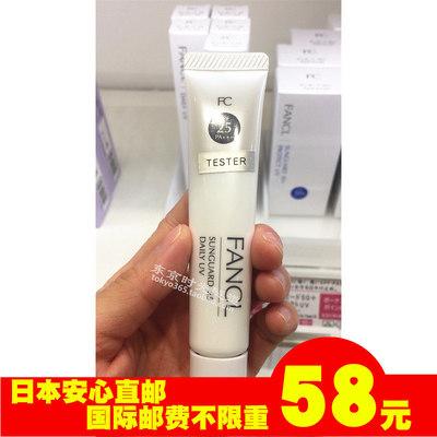 日本代购直邮专柜FANCL防晒霜UV防晒隔离露美白隔离霜SPF25 PA+++