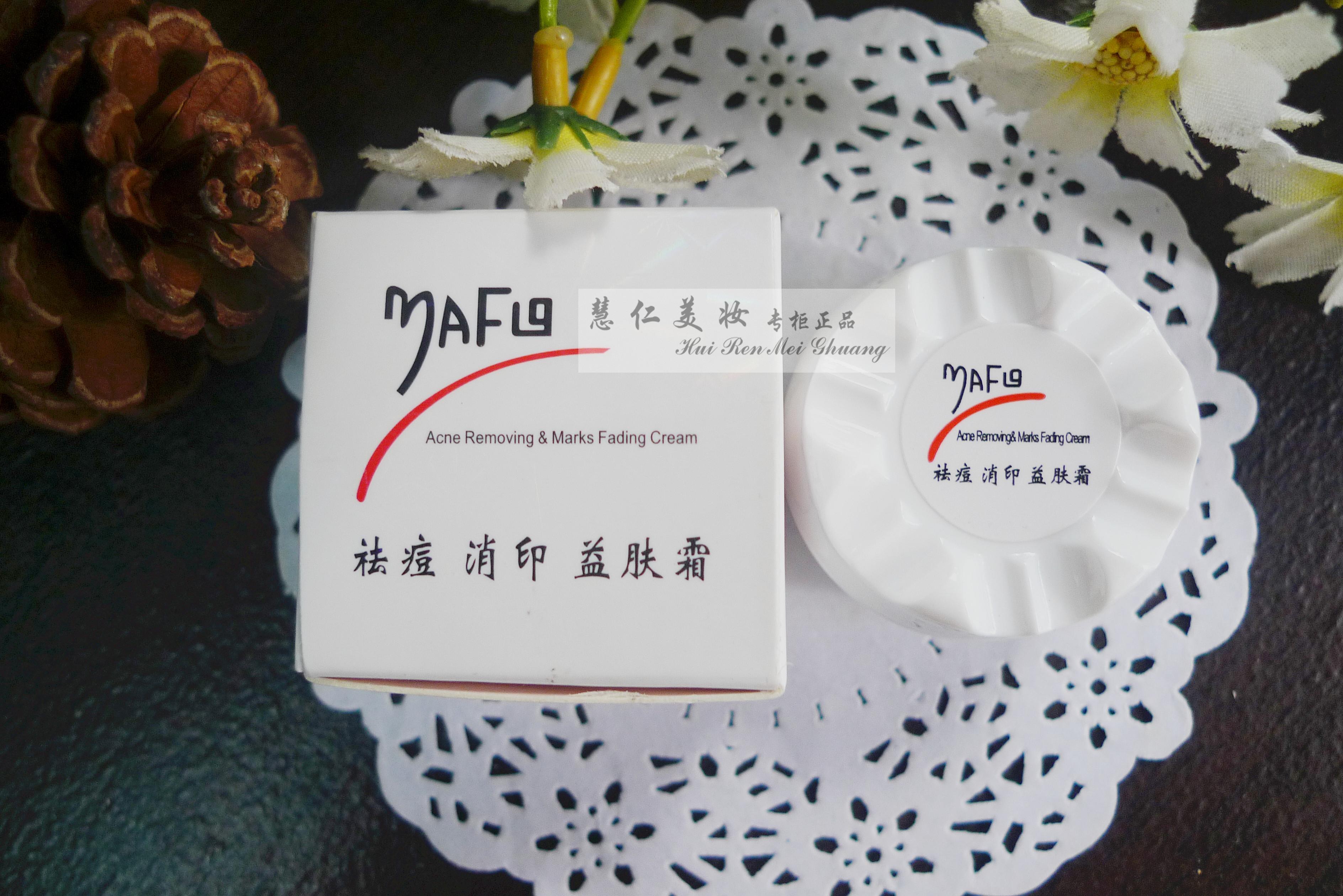 maflg台湾雅芙益肤霜10g 买4个包邮