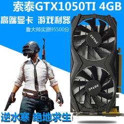 索泰GTX1050TI 4GB高端游戏显卡 绝地求生吃鸡逆水寒电脑主机独显