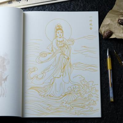 天悦名坊白描佛像地藏像观世音佛像心经手抄经本临摹佛经字帖经书