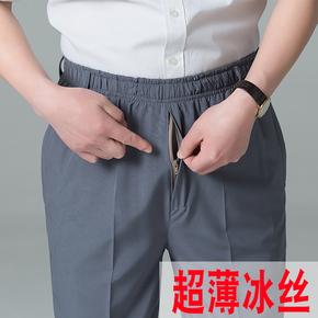 夏季薄款中老年人男士冰丝休闲长裤爷爷超薄裤子男爸爸装宽松西裤