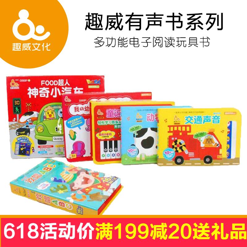 点读认知图鉴儿童早教益智有声书儿童学英语启蒙趣威点读笔
