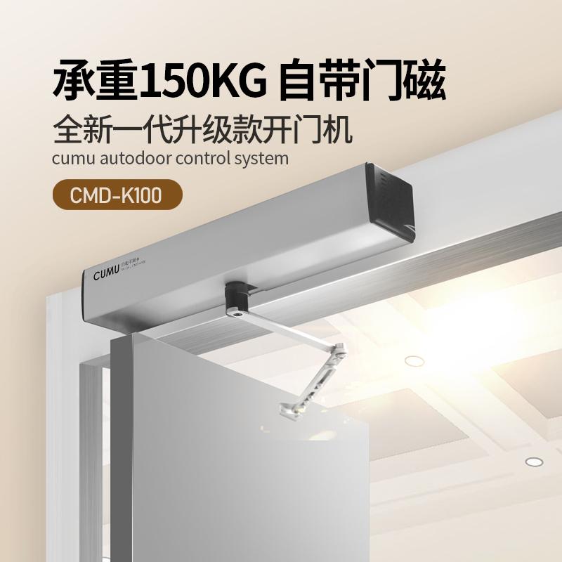 CUMU品牌开门机150公斤加重电动闭门器遥控自动开关门机组电动门