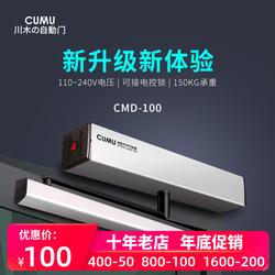 CUMU品牌加重开门机电动闭门器遥控自动开关门机组平开门150公斤