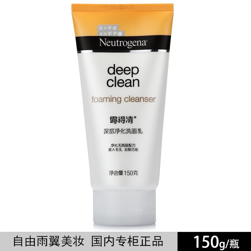 正品 露得清深层净化洗面乳150g男女士洁面奶泡沫清洁毛孔污垢