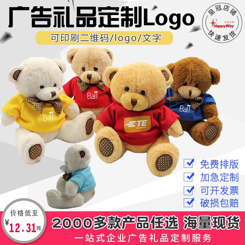 毛绒玩具定制 订做印刷logo小熊公仔玩偶企业广告宣传小礼品