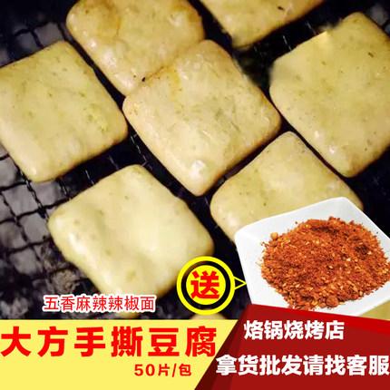 贵州特产小吃正宗大方臭豆腐批发毕节零食烧烤豆腐50片装手撕豆腐