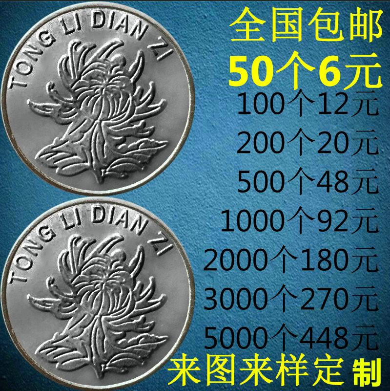 25MM菊花游戏币 铁币代币 游戏机币 游戏币定制 套牛机用游戏币特