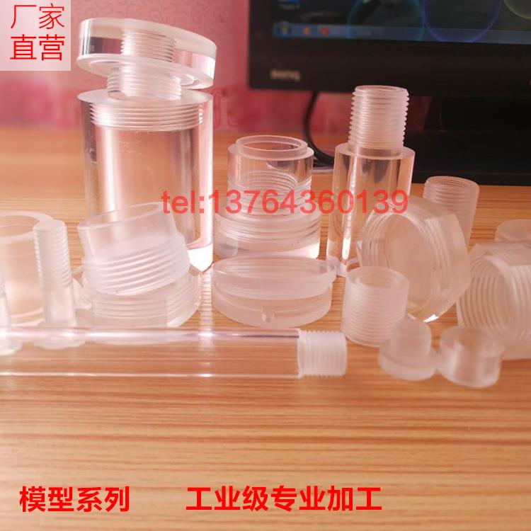 Высокая следующий органическое стекло трубка палка акрил трубка палка монтаж оборудование модель обработка сделанный на заказ
