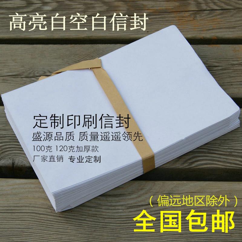 Package No.1, No.2, No.3, no.6, No.7, No.8, No.9 thickened pure white envelope, all blank A4 kraft paper bag customization