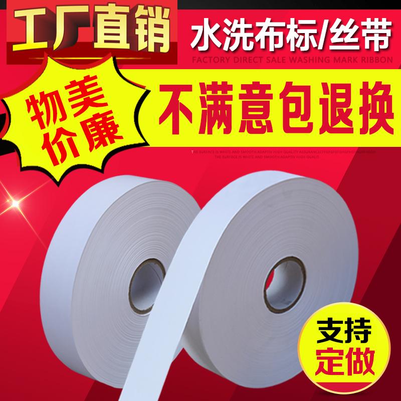 25 30 35 40*200M水洗唛布标空白洗水唛织唛服装洗涤标尼龙标缎带