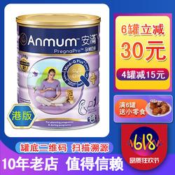 【香港代购】港版安满孕妇奶粉P1备怀孕期高钙新西兰原装进口正品