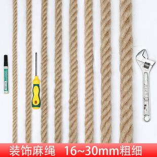 16-30MM粗麻绳绳子耐磨捆绑绳麻绳装饰品手工编织绳晾衣绳拔河绳