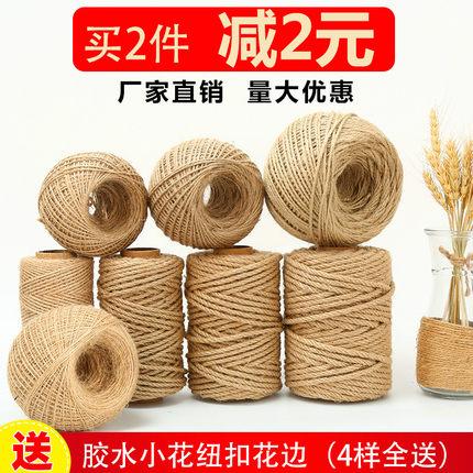 麻绳绳子捆绑绳装饰品线diy细粗手工编织麻线彩色材料复古风小