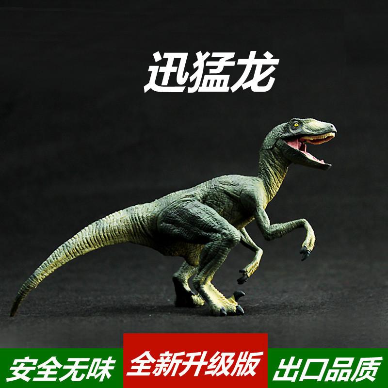 男女孩玩具 侏罗纪恐龙 食肉恐龙实心仿真模型玩具迅猛龙伶盗龙