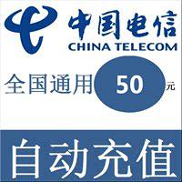 全国通用电信50元话费充值卡手机缴费交电话费自动快充冲中国