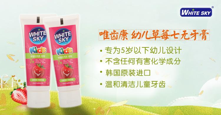 唯齿康0-5岁幼儿七无牙膏90g 可吞咽草莓味 防蛀无氟韩国原装正品