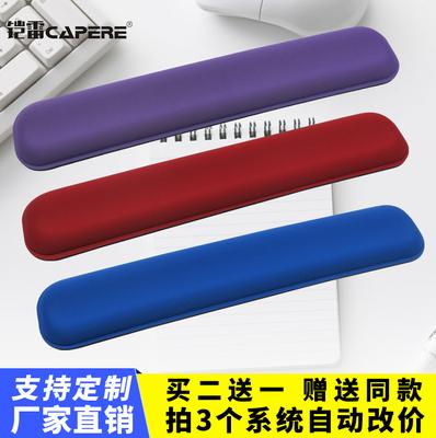 机械键盘手托 海绵护腕键盘垫 电脑办公舒适手腕垫掌托腕托 包邮