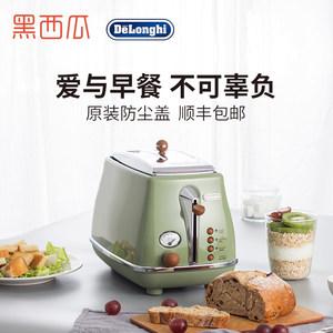 Delonghi/德龙 CTO2003烤面包机多士炉全自动早餐家用土司吐司机