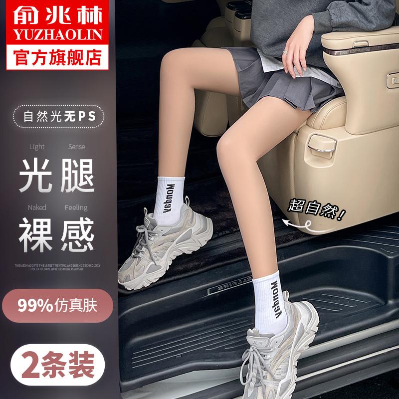 光腿神器女春秋薄款秋冬裸感薄绒自然双层加厚丝袜肉色加绒打底裤