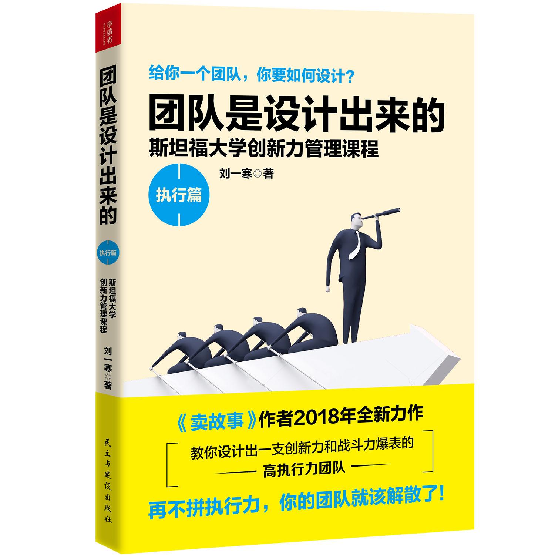 【磨铁图书现货】团队是设计出来的 执行篇 刘一寒 著 经营管理 斯坦福大学创新力管理课程 给你一个团队,你要如何设计?