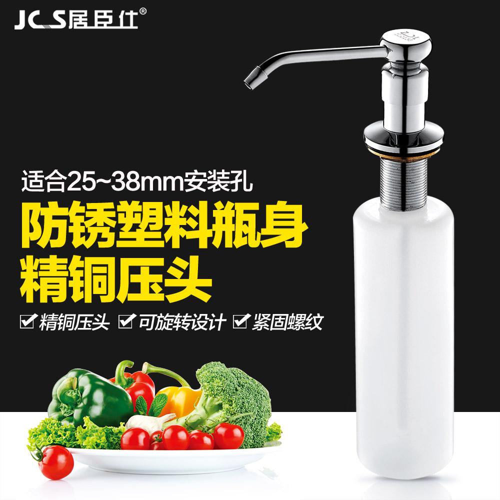廚房皂液器 水槽用皂液器 全銅頭 ABS塑料瓶 洗潔精瓶 洗菜盆