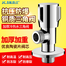 Triangle valve all copper hot and cold water general angle valve thickening lengthening valve eight words valves toilet water heater octagonal valve