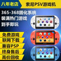 畅玩万款游戏!索尼全新/二手PSV2000 PSV1000游戏机掌机PSP3000