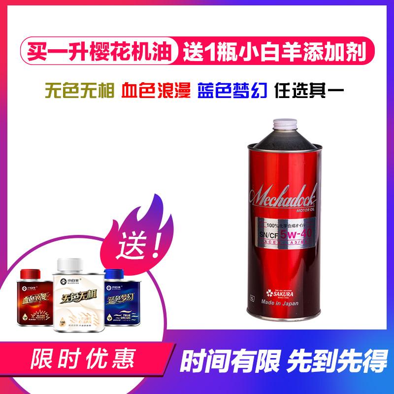 日本进口樱花易道酯类全合成机油