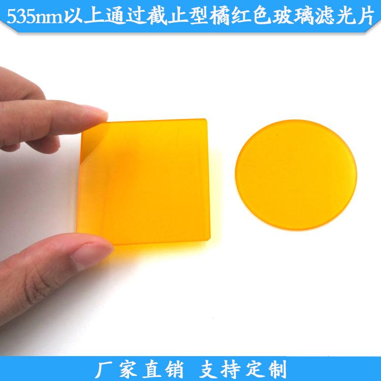 CB型橙色玻璃50mm截止型光学玻璃片535nm550nm580nmn滤镜有色玻璃