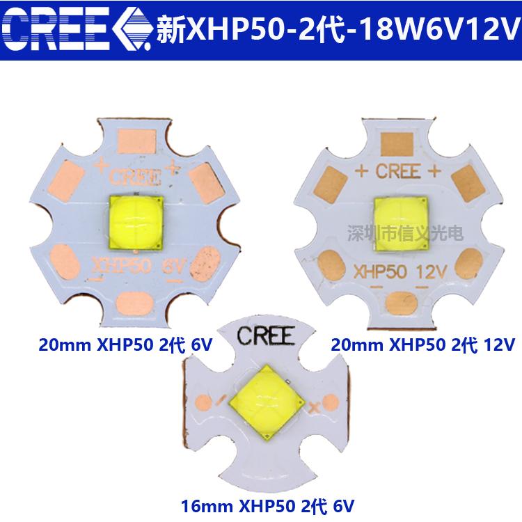 美国正品CREE XHP50 2代大功率LED灯珠18W 6V12V白光配12V驱动板