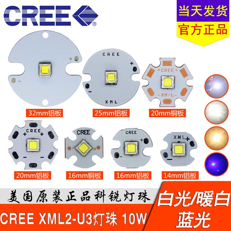 美国科锐CREE XML-2代 XML2 10W U3 灯珠LED手电筒强光灯泡 灯芯