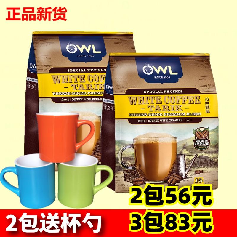 2包马来西亚OWL猫头鹰拉白咖啡  二合一无添加糖速溶咖啡 提神