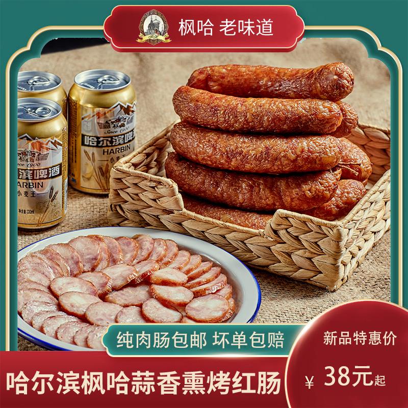枫哈哈尔滨红肠俄罗斯香肠烟熏脆皮肠纯猪肉肠儿童肠蒜香正宗特产