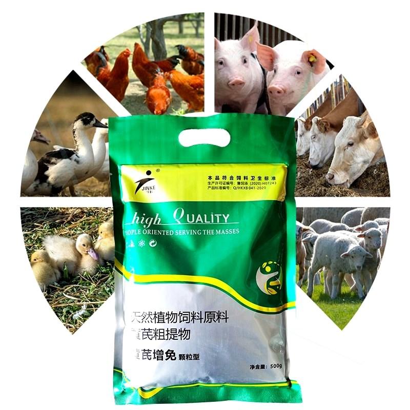 兽用黄芪多糖颗粒黄芪粗提物增免禽用鸡鸭鹅猪饲料添加剂易溶于水