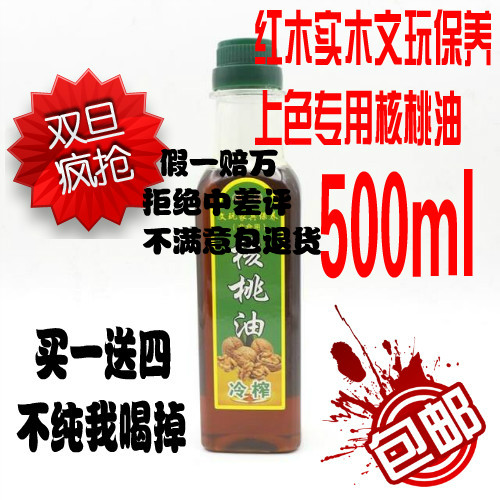 Mahogany furniture maintenance care pure walnut oil, small leaves, red sandalwood, pear, gourd, diamond hand string, bird cage maintenance and coloring