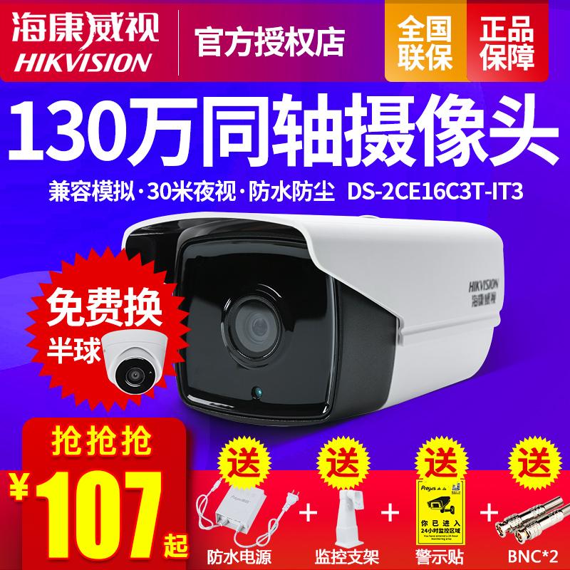 Море мир престиж внимание монитор камеры 130 десять тысяч 200 десять тысяч коаксиальный моделирование машинально hd устройство DS-2CE16C3T-IT3