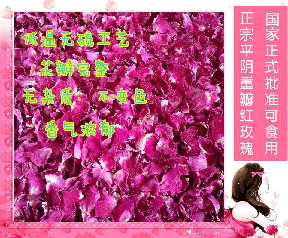 平阴食用重瓣红玫瑰干花瓣特级正品低温无硫做阿胶糕玫瑰醋用包邮