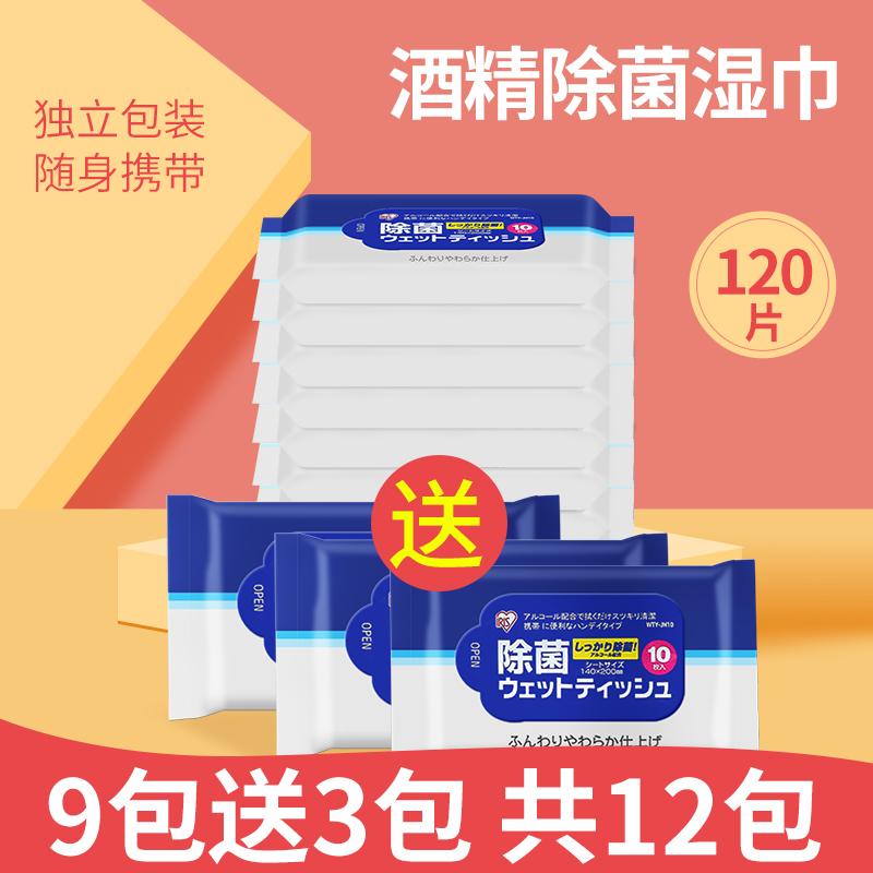 日本IRIISエリスアルコールウェットティッシュ殺菌除菌消毒携帯ポーチ学生ウェットティッシュアリス