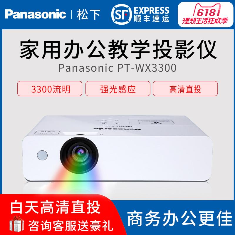 Panasonic松下 投影仪好不好,投影仪哪个