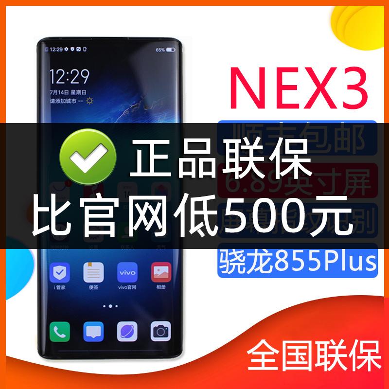 vivo NEX 3 5G 曲面屏手机VIVO旗舰店 vivonex3 vivonex3s x30pro